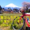 千葉から富士山を日帰りした350kmのチャリ旅を振り返る!