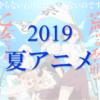 2019夏アニメ個人的ランキング!