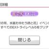 【バンドリ】EXトライマスター取れませんでした!!