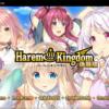 【体験版感想】HaremKingdom -ハーレムキングダム-