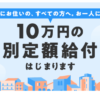 【コロナ】10万円のもらい方