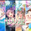 【バンドリ】1300万人突破記念ドリフェスガチャ100連!