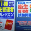 【合格】衛生管理者試験に一発合格する勉強法