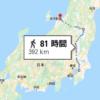 【旅行】千葉-新潟チャリで1日400kmチャレンジ準備編