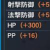 【PSO2】ネタ装備5スロでHP300盛り!