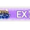 【バンドリ】EXトライマスター称号を取った(10回目)